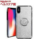 ドリームプラス iPhone X スマートリングバー シルバー DP10149i8(1コ入)【ドリームプラス(dreamplus)】