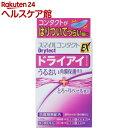 【第3類医薬品】スマイルコンタクトEX ドライテクト(12ml)【スマイル】