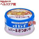 デビフ レバー&さつまいも(85g*6缶セット)【デビフ(d.b.f)】[ドッグフード]