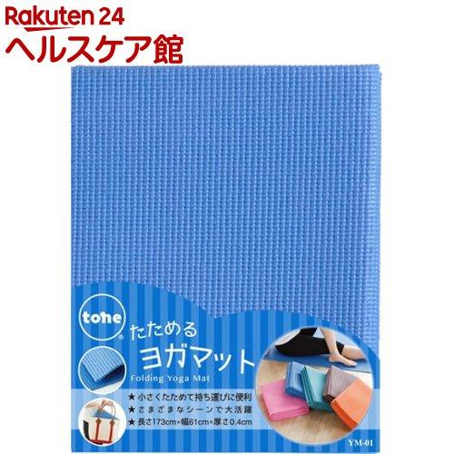 トーン たためるヨガマット ブルー YM-01(1コ入)【トーン(tone)】