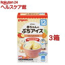ピジョン 赤ちゃんのぷちアイス りんご&にんじん(3食分*2...