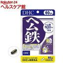DHC ヘム鉄 60日分(120粒)【DHC】...