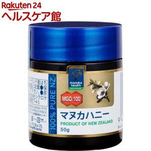 マヌカヘルス マヌカハニー MGO100+(50g)【マヌカヘルス】