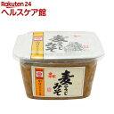 【訳あり】カップ麦みそ(900g)