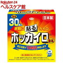 ホッカイロ 貼る ミニ(30コ入)【ホッカイロ】...