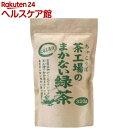 茶工場のまかない緑茶(320g)...