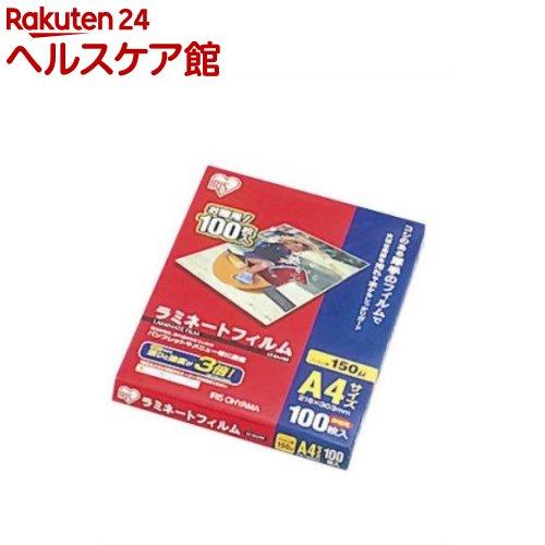 アイリスオーヤマ ラミネートフィルム 150ミクロン A4(100枚入)【アイリスオーヤマ】