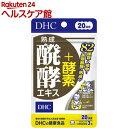 DHC 熟成醗酵エキス+酵素 20日(60粒)【DHC サプ...