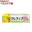 NEWクレラップ ミニミニ 15cm*50m(1コ入)【ニュークレラップ】
