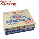 信州 野菜ジュース 無塩(190g*30本入)