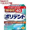 スモーカーズポリデント 入れ歯洗浄剤(40錠入)【ポリデント】