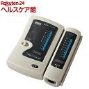 LANケーブルテスター LAN-TST3Z(1コ入)