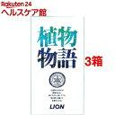 植物物語 化粧石鹸 箱(90g*3コ入*3コセット)【植物物...