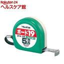タジマ ボード19 5.5m 尺相当目盛付 B19-55SBL(1個)【タジマ】