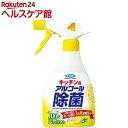 フマキラー キッチン用 アルコール除菌スプレー (抗菌効果も...