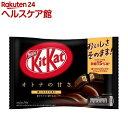 キットカット ミニ オトナの甘さ(14枚入)【キットカット】