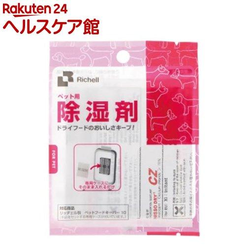リッチェル ペット用除湿剤(1コ入)