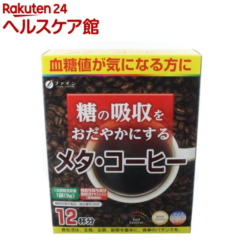 ファイン メタ・コーヒー(12杯分)【ファイン】