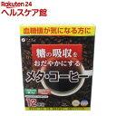 機能性表示食品メタ・コーヒー(12杯分)【ファイン】
