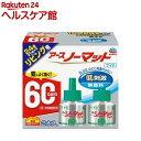 アース ノーマット ワイド リビング用 取替えボトル 蚊取り 60日用 無香料(45ml*2本入)