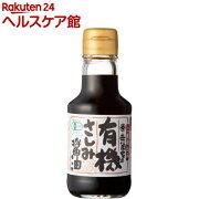 寺岡家の有機さしみ醤油(150mL)