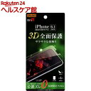 iPhone XR 液晶保護フィルム TPU 反射防止 フルカバー 衝撃吸収 RT-P18F/WZH(1枚入)【レイ・アウト】