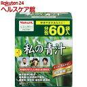 ヤクルト 元気な畑 私の青汁(4g*60袋入)【1_k】【元...