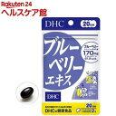 DHC ブルーベリーエキス 20日分(40粒入)【DHC サ...