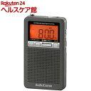 AudioComm DSPポケットラジオ FMステレオ/AM メタリックグレー RAD-P360N-H(1個)【OHM】