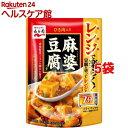 永谷園 レンジで楽らく!麻婆豆腐の素(180g*5袋セット)