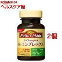 ネイチャーメイド ビタミンB コンプレックス(60粒入*2コセット)【ネイチャーメイド(Nature Made)】