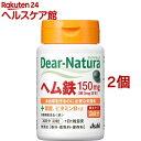 ディアナチュラ ヘム鉄 with サポートビタミン2種(30粒入*2コセット)【Dear-Natura(ディアナチュラ)】