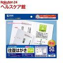 サンワサプライ インクジェット往復はがき(つやなしマット) 増量タイプ JP-HKDP50N(50枚入)【サンワサプライ】