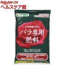 バラ専用肥料(2kg)