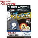メンズ あせワキパット リフ(20枚(10組)入)【あせワキパット】