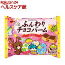 【訳あり】ふんわりチョコバームチョコ(イースター)(126g)