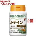 ディアナチュラ ルテイン(30粒*2コセット)【Dear-N...
