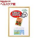 ハクバ 木製額 ピクスリア ナチュラル A3 FWPX-NTA3(1コ入)【ハクバ(HAKUBA)】