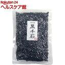 国内産 黒千石(200g)【ベストアメニティ】
