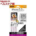 レイ・アウト iPhone6 PLus ゲーム&アプリ向け保護フィルム RT-P8F/G1(1枚入)【レイ・アウト】