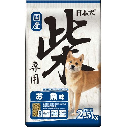 日本犬 柴専用 お魚味(2.5kg)【日本犬】の紹介画像2