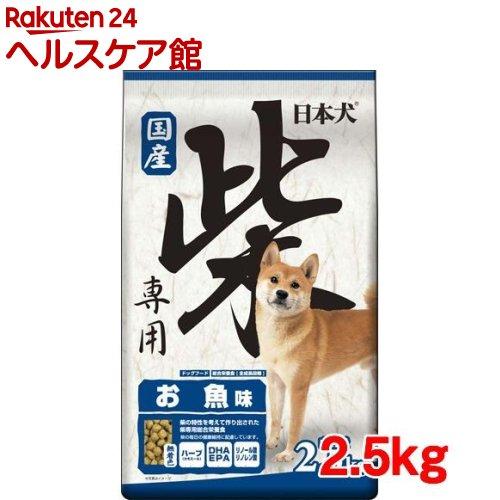 日本犬 柴専用 お魚味(2.5kg)【日本犬】の商品画像