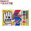 【第2類医薬品】下痢止め錠「クニヒロ」(24錠)【クニヒロ】