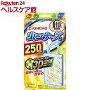虫コナーズ ベランダ用 虫よけプレート 250日用 無臭(1...