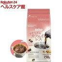 【訳あり】ブレンディ レギュラーコーヒー やすらぎのカフェインレス(150g)【ブレンディ(Blendy)】