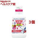 モンダミンキッズ いちご味(250mL*3コセット)【モンダミン】