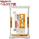 平成30年度産 無洗米 新潟産コシヒカリ(5kg)