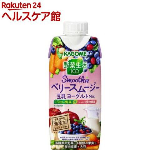 カゴメ 野菜生活100 ベリースムージー豆乳ヨーグルトMix(330mL*12本入)【野菜生活】