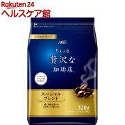 ちょっと贅沢な珈琲店 レギュラー・コーヒー スペシャル・ブレンド(320g)