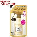 ラボン ファブリックミスト シャイニームーンの香り 詰め替え(320ml)【ラ・ボン ルランジェ】